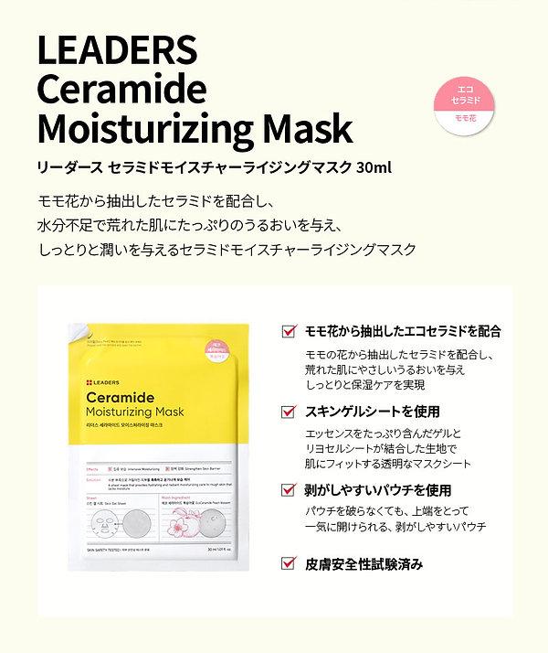 Q10_ceramide_cica_mask_JPN-02.jpg