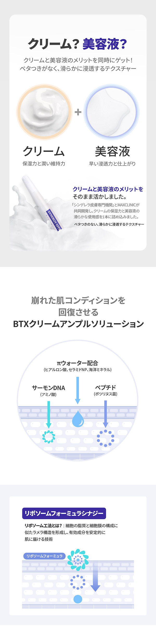 btx2021_creamample-(일어-용량-작)_03.jpg