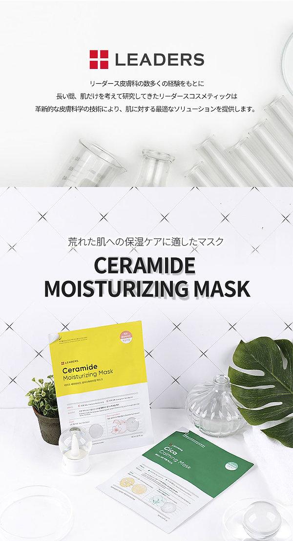 Q10_ceramide_cica_mask_JPN-01 (2).jpg