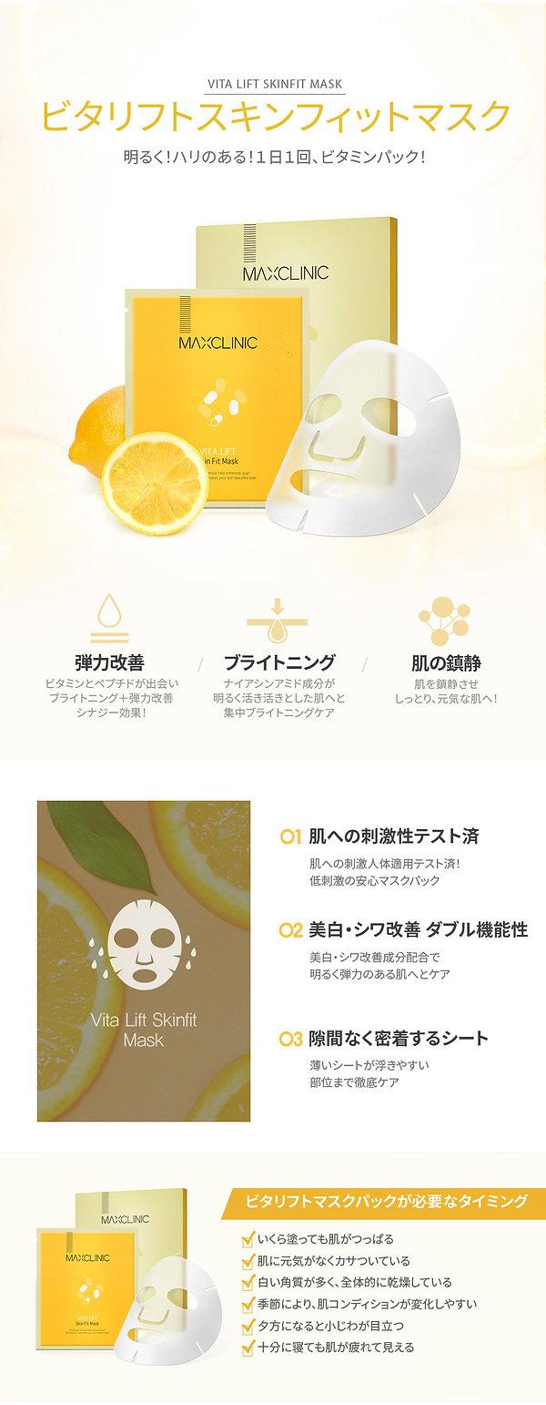 vitalift_mask-(JP)-01.jpg