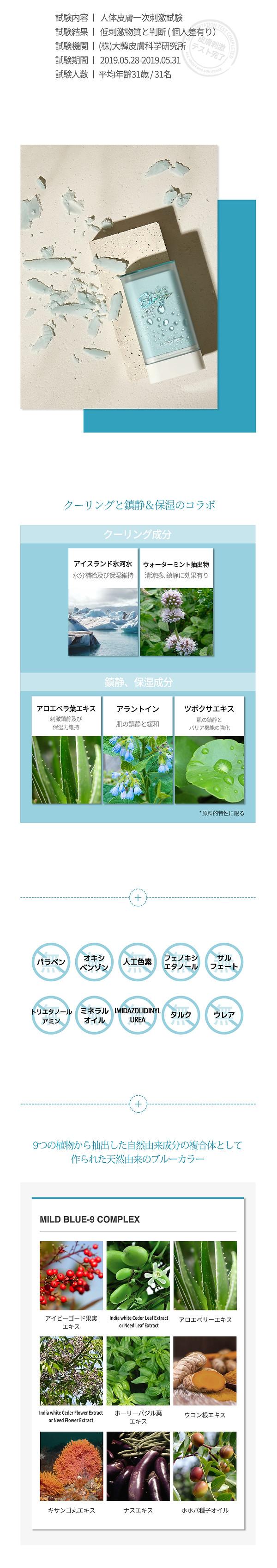 선스틱-상세페이지jp_03.jpg