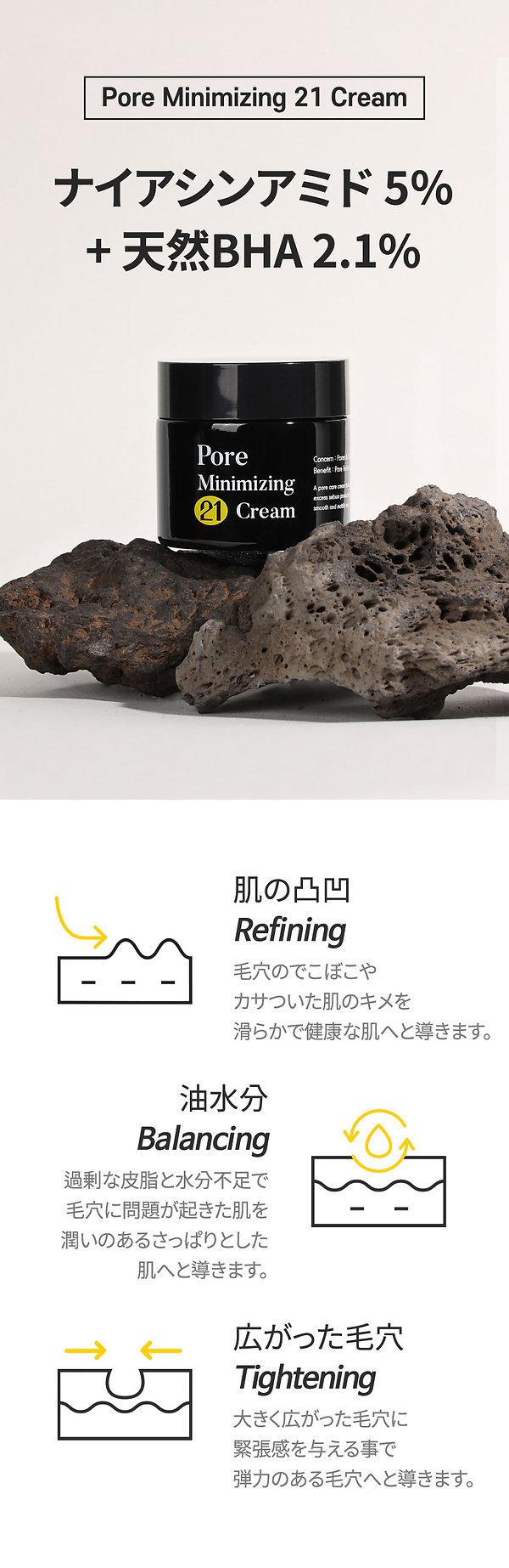 티암_-포어-미니마이징-21-크림-(JP)-01.jpg