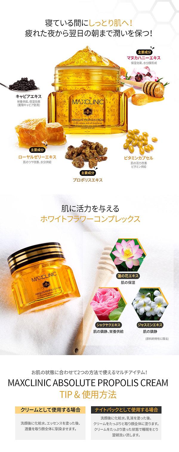 propolis_cream_jp_03.jpg