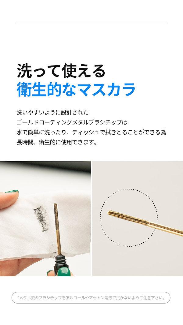 네오젠-더마로지-메탈-마스카라_상세페이지_jp_14.jpg
