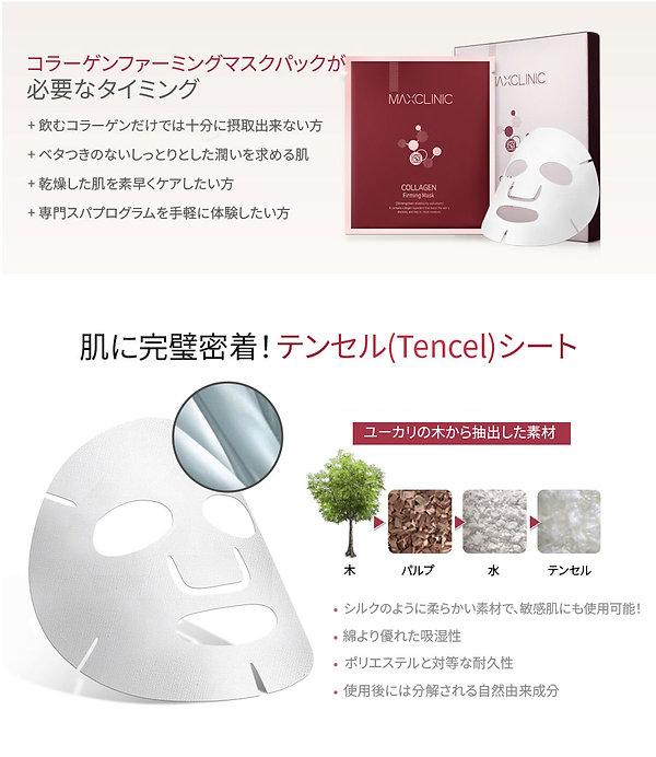 collagenmask-(일어)-02.jpg