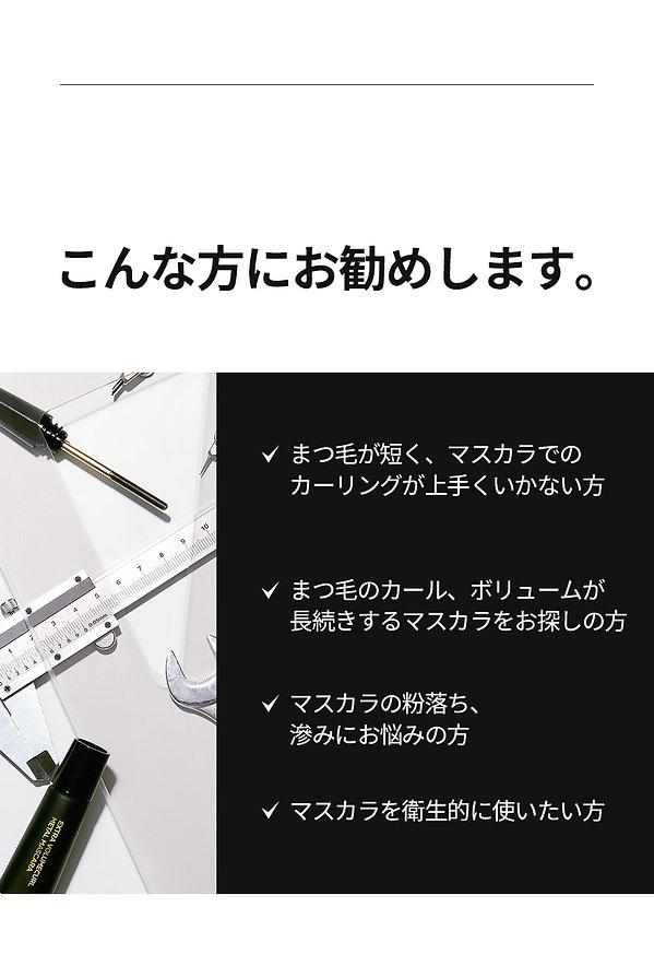 네오젠-더마로지-메탈-마스카라_상세페이지_jp_16.jpg