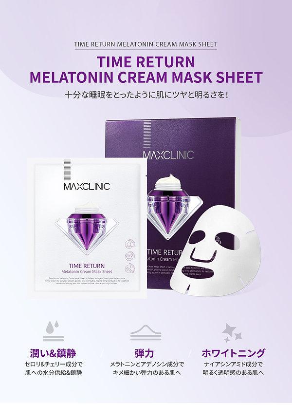 melatonincream_mask_jp_01.jpg