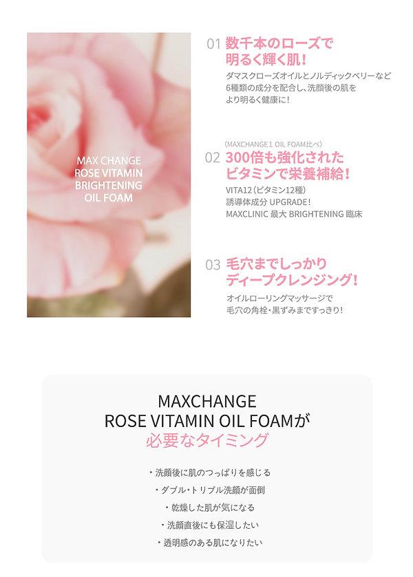 JP_maxchange_roseoilfoam_02.jpg