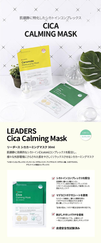 Q10_ceramide_cica_mask_JPN-04.jpg