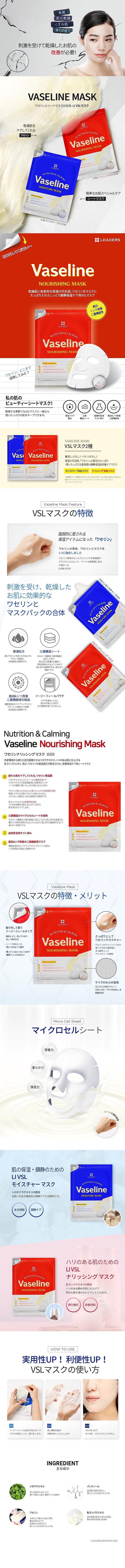 in_vaseline_nourishing_sizedown.jpg