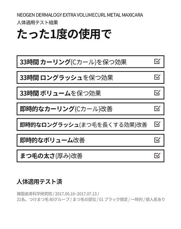 네오젠-더마로지-메탈-마스카라_상세페이지_jp_10.jpg