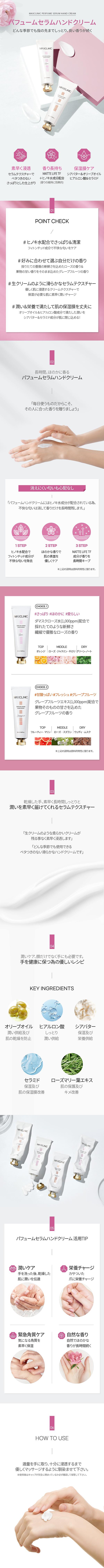 perfume_serum_handcream_kr (일어).jpg