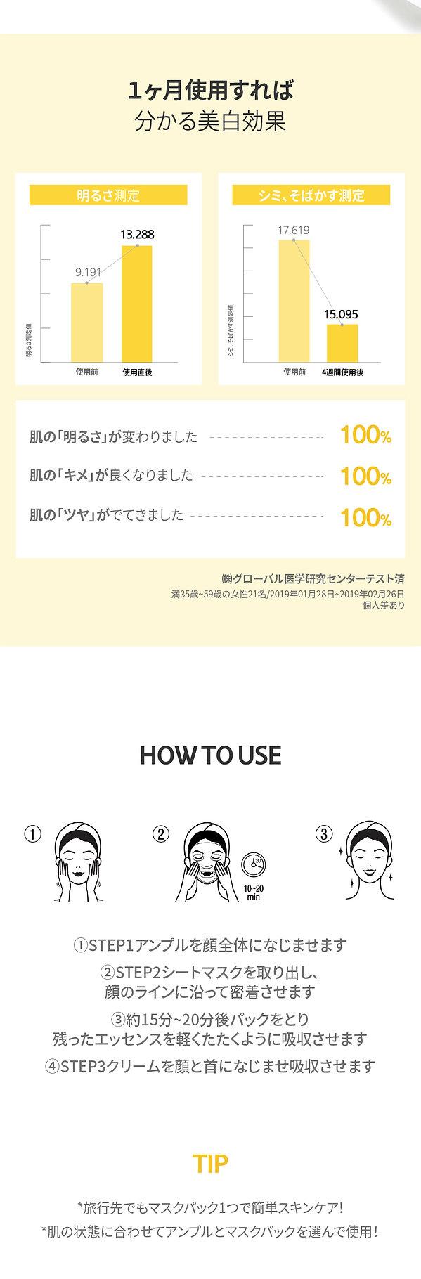 미구하라 마스크팩 -퍼펙션 스킨 상세페이지_03.jpg