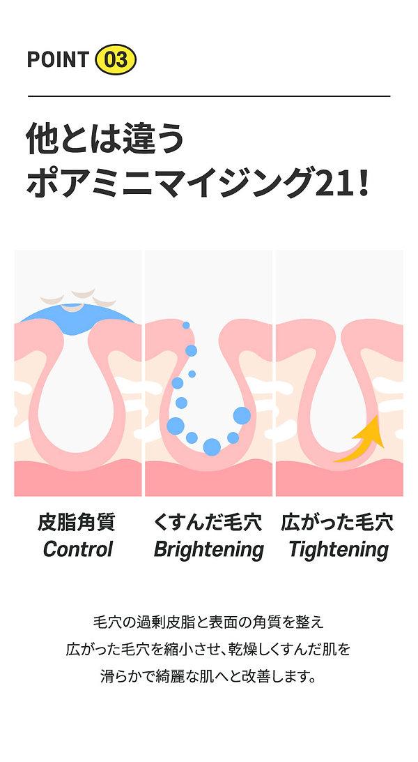 티암_-포어-미니마이징-21-세럼-(JP)-06.jpg