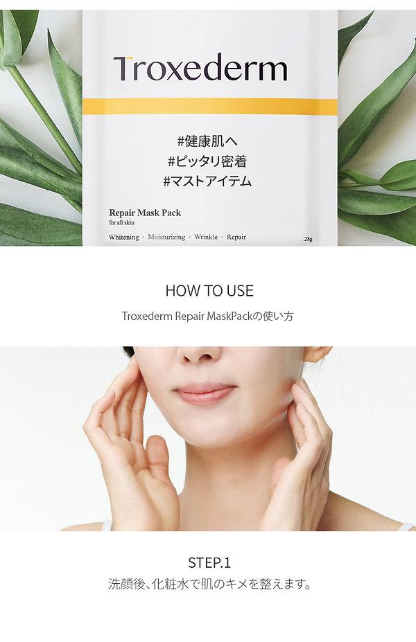 1106_maskpack_page_모바일-상세페이지_일본어_10.jpg