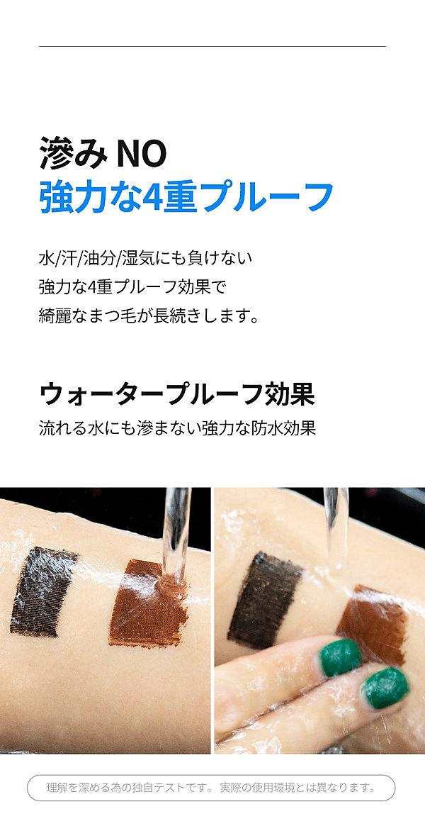 네오젠-더마로지-메탈-마스카라_상세페이지_jp_11.jpg