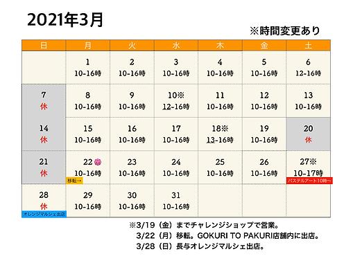 スクリーンショット 2021-03-08 10.31.05.png
