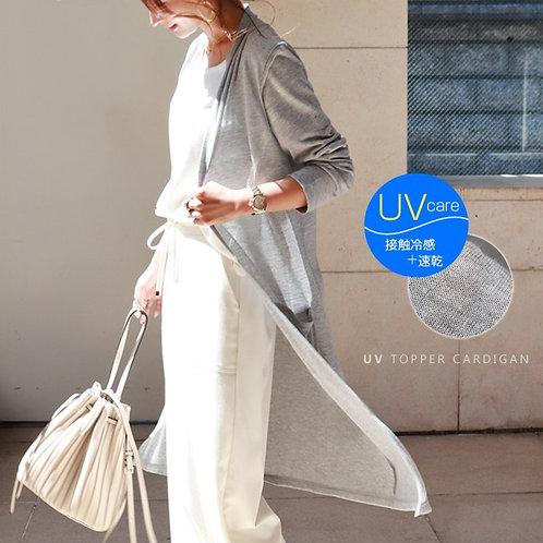 UVカット薄手長袖ロングトッパーカーディガン