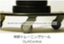 OLKControl(オルキコントロール)