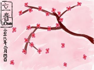Lichun 立春