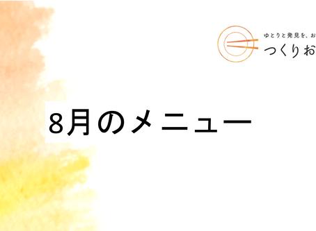 つくりおき.jp 8月のメニュー