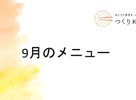 つくりおき.jp 9月のメニュー
