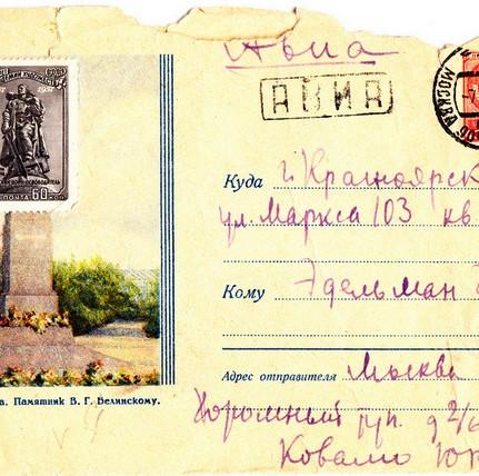 Юрий Коваль - Галине Эдельман