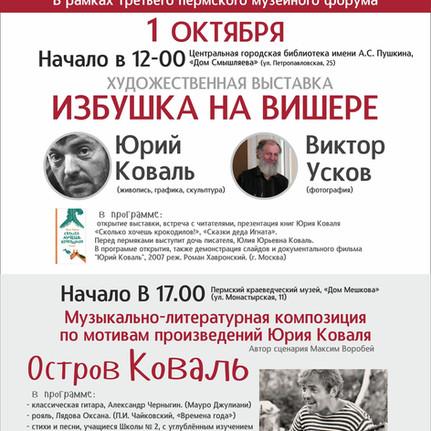 """""""Избушка на Вишере"""" - 50 лет спустя."""