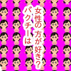 パクチー🌿なぜなに相談室📞初級編⑦