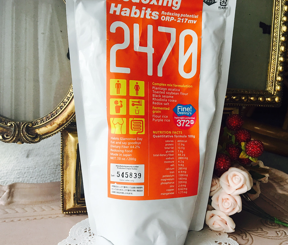 2470レドキシングソルト