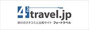 logo_4travel.png