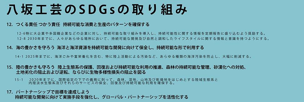 八坂_SDGs のコピー.jpg