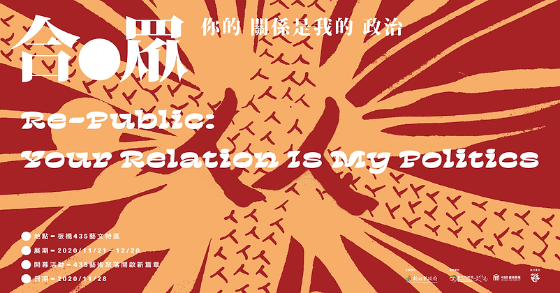 20201103_FB Banner-活動頁.png