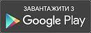 Hork in Google Play Market