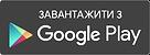 google-play-badge-new.png