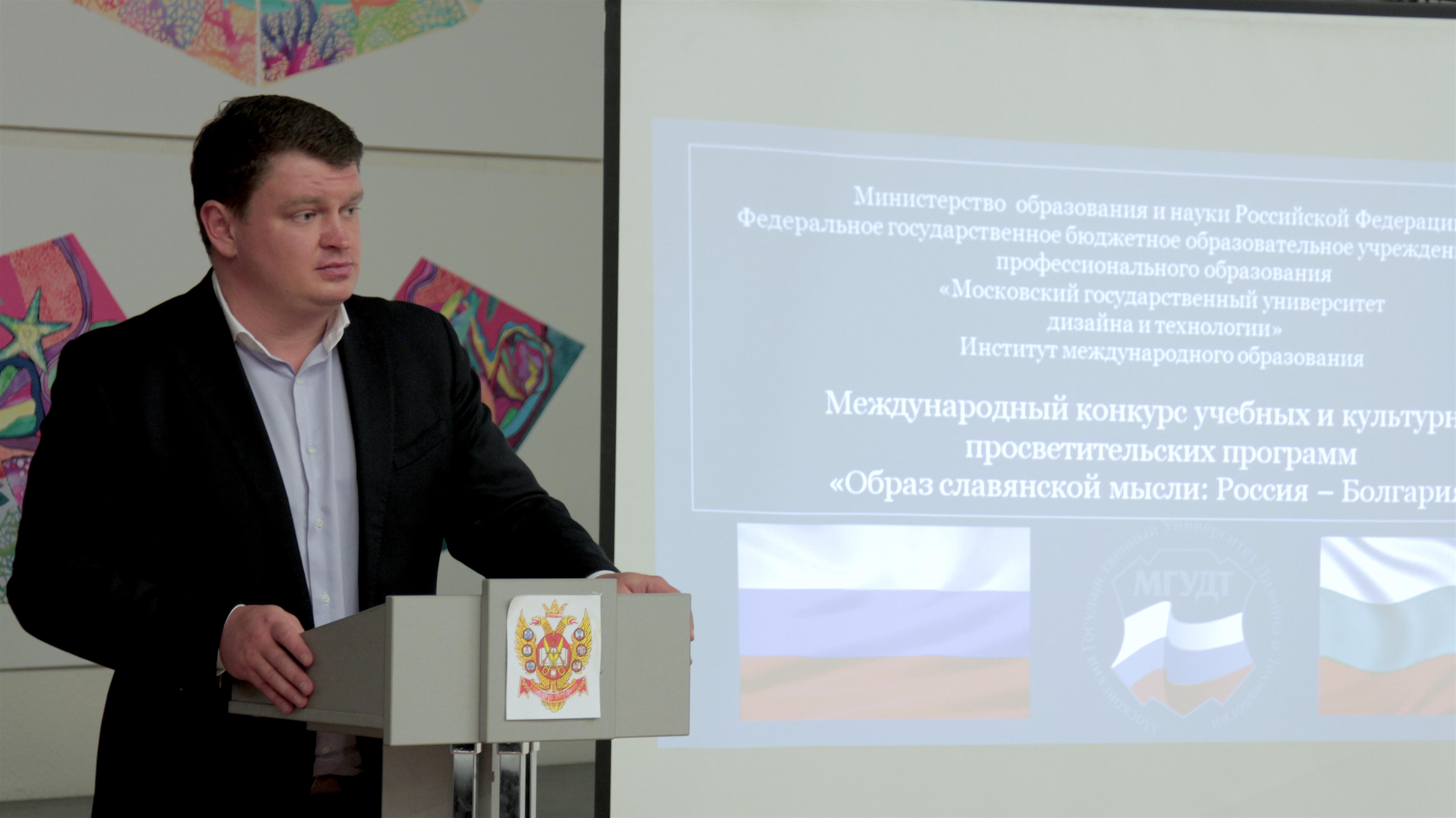 "Форум ""Россия-Болгария"""