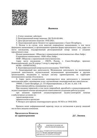 Лицензия-1-2.jpg