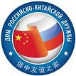logo-chinadom Дом китайской дружбы.png