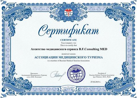 Агентство медицинского сервиса B.F.Consu