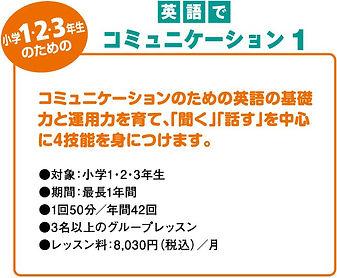 Ecom1(小学1・2・3年生).jpg