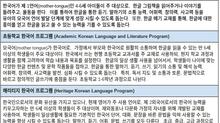 2017년도 가을 학기 켈로나 한글학교 학생 등록안내