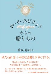 ホーリースピリットからの贈りもの          香咲弥須子 サンマーク出版