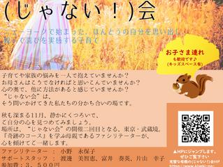 11 月 14 日、じゃない会 / 東京 (武蔵境) へのご案内