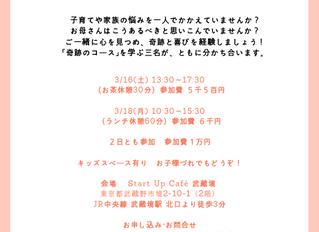 3/16, 3/18 じゃない会 in 東京 / 武蔵境