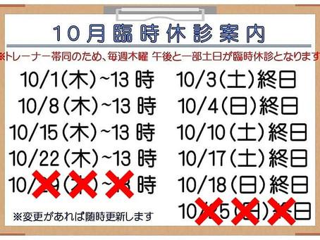 10月 日程変更のお知らせ