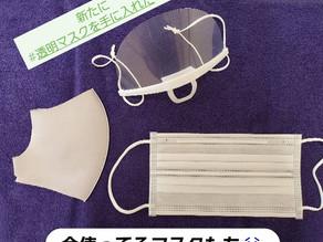 透明マスク😷購入☆