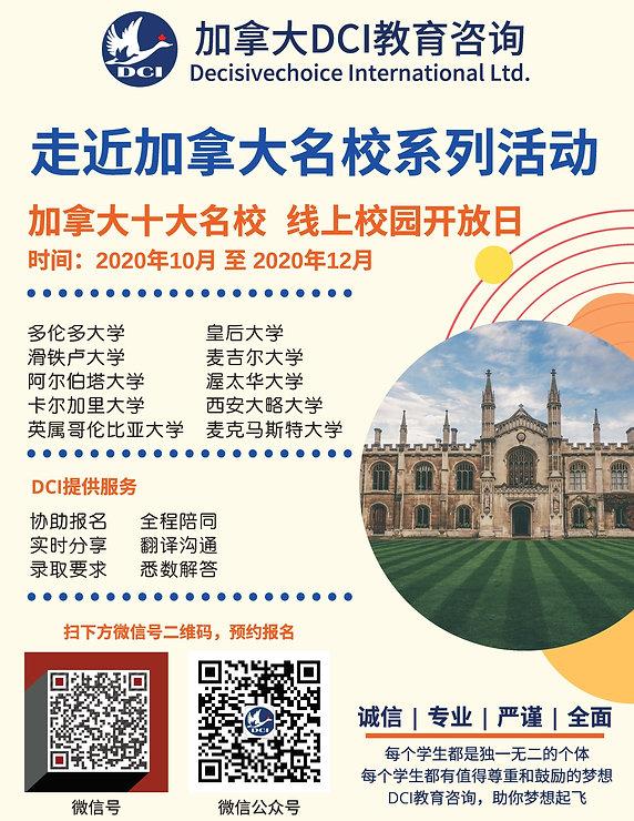 20201015 2020季大学线上开放日_稿5.jpg