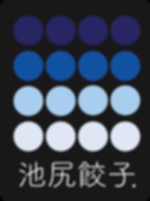 池尻餃子. 池尻大橋 餃子専門店