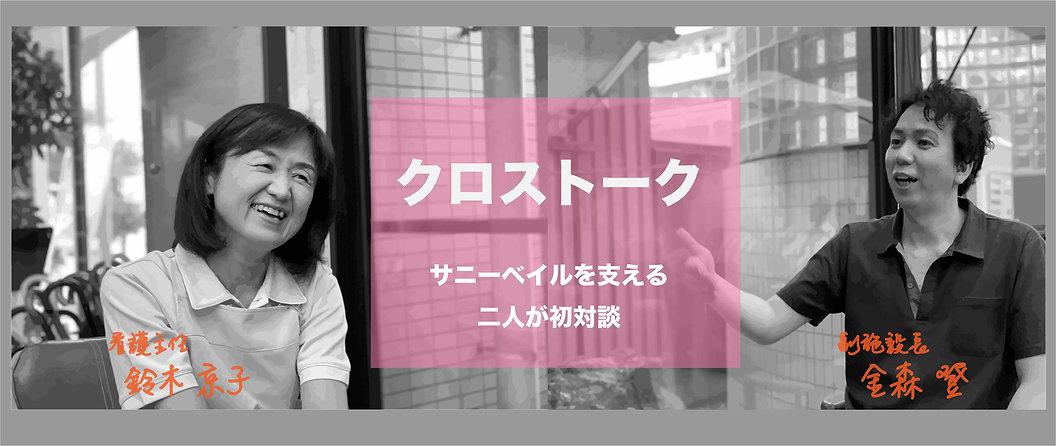 サニーベイル 対談.jpg