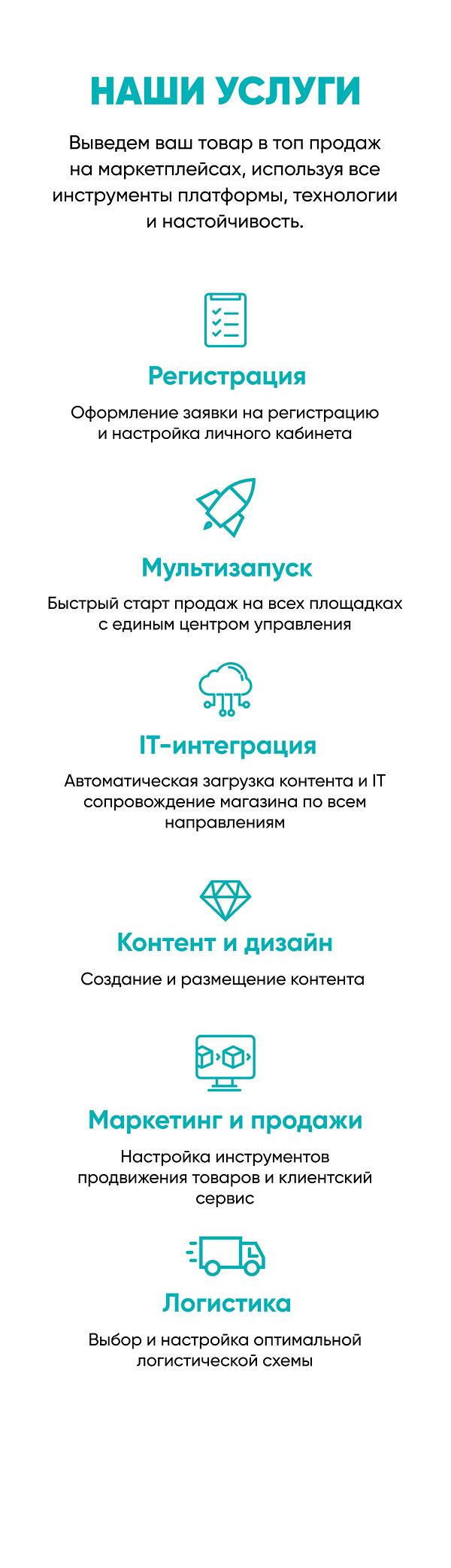 Наши услуги_2.png